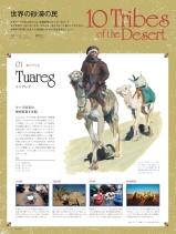 tuareg_砂漠の民図鑑_戻_fix_0603通し
